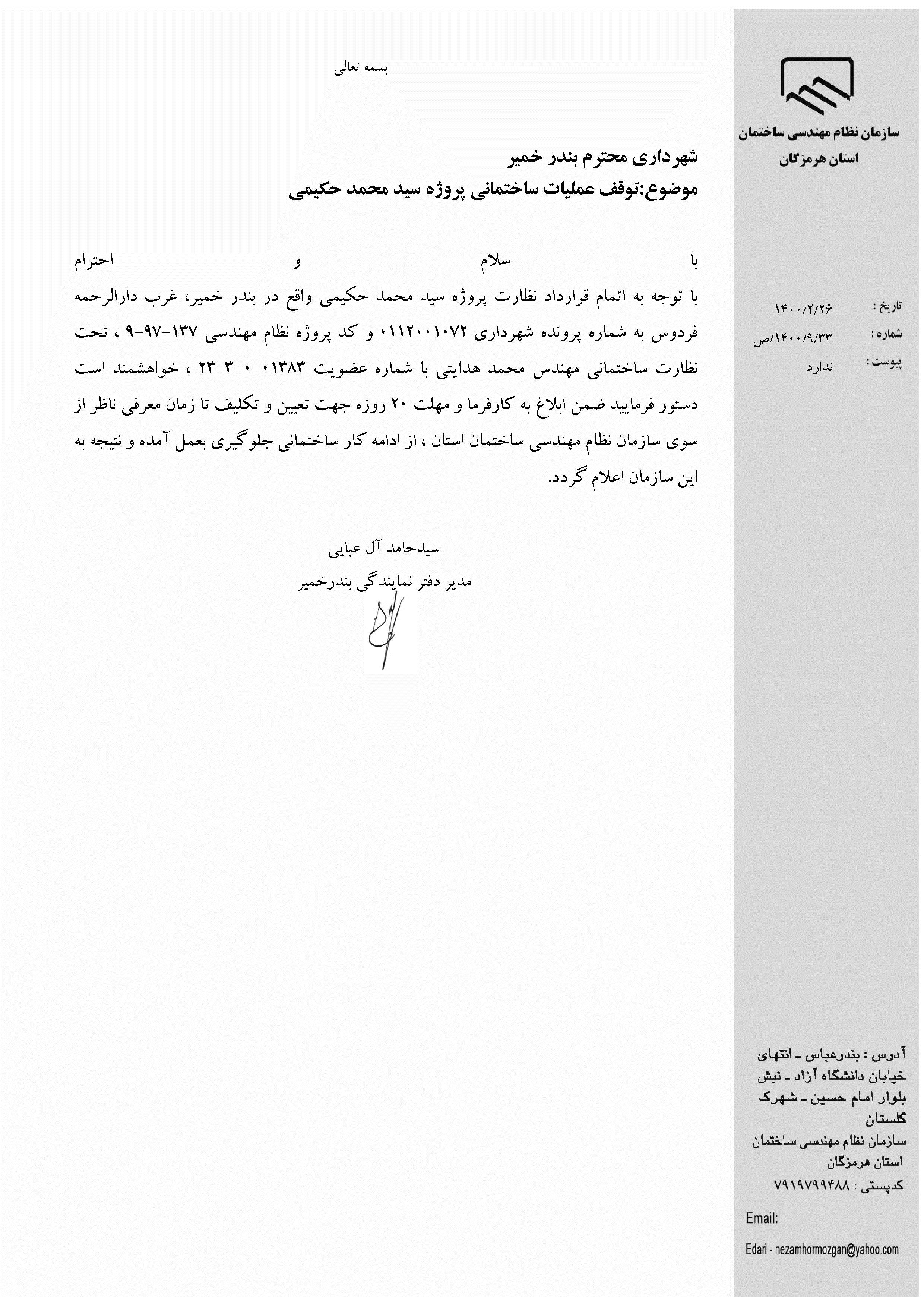 بارگذاری فایل نامه پسوندهای  مجاز(jpg, jpeg, png, pdf,tif,DWG,DXF )