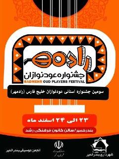 دومین جشنواره عودنوازان رادمهر با حمایت کامل شهرداری بندرخمیر برگزار می شود.