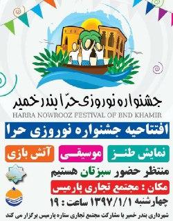 جشنواره نوروزی حرا