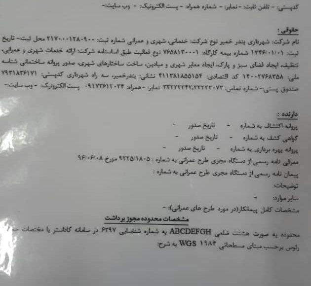 مجوز برداشت معدن مخلوط کوهی شهرداری بندرخمیر صادر شد
