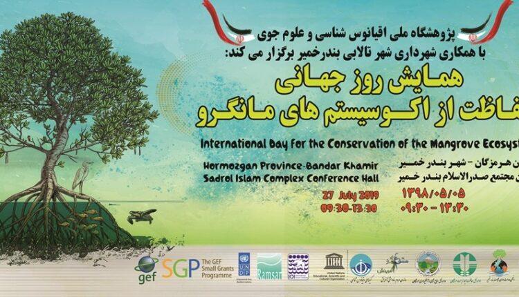 همایش استانی روز جهانی حفاظت از اکوسیستم های مانگرو