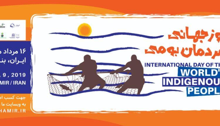 برگزاری مراسم روز جهانی مردمان بومی